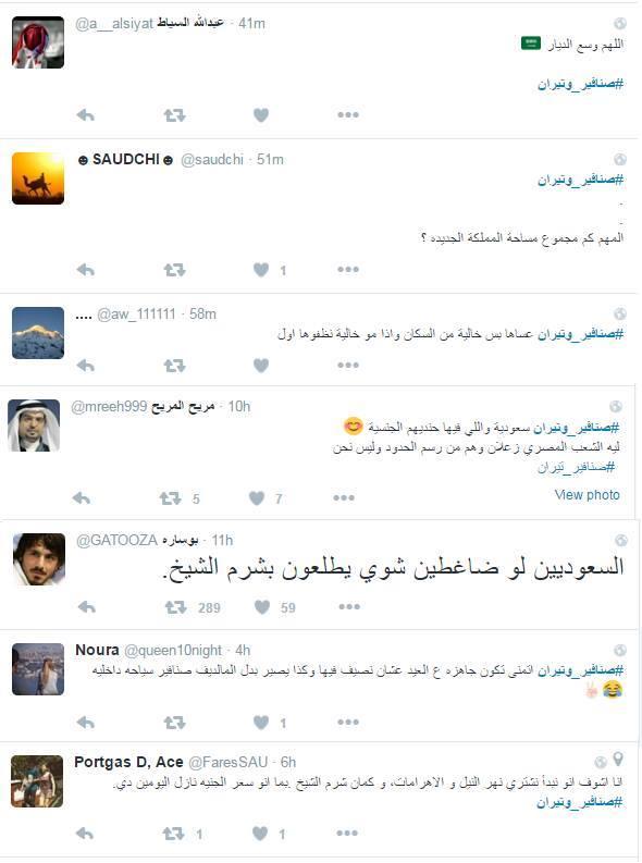 بالصور شاهد رد فعل السعودين على ضم تيران وصنافير لهم .ّ