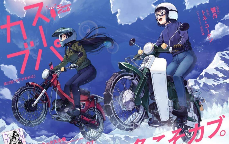 Manga Super Cub