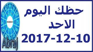 حظك اليوم الاحد 10-12-2017