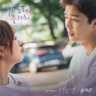 [Single] Song Ji Eun - I Wanna Hear Your Song OST Part.7 MP3 full zip rar 320kbps