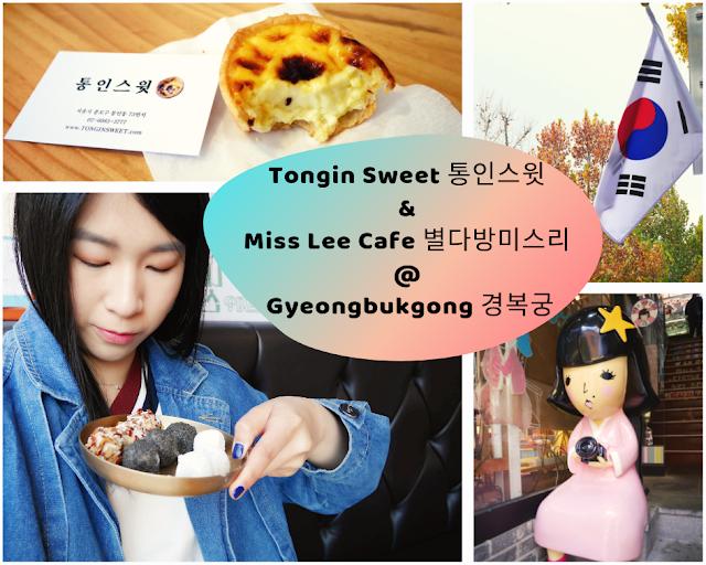 가자 Korea Diary 16: Tongin Sweet 통인스윗 & Miss Lee Cafe 별다방미스리 @ Gyeongbokgung 경복궁