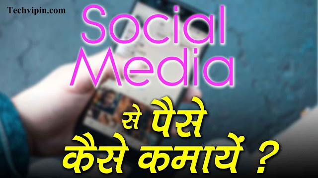 Social Media Se Paise Kaise Kamaye हिंदी में सीखे