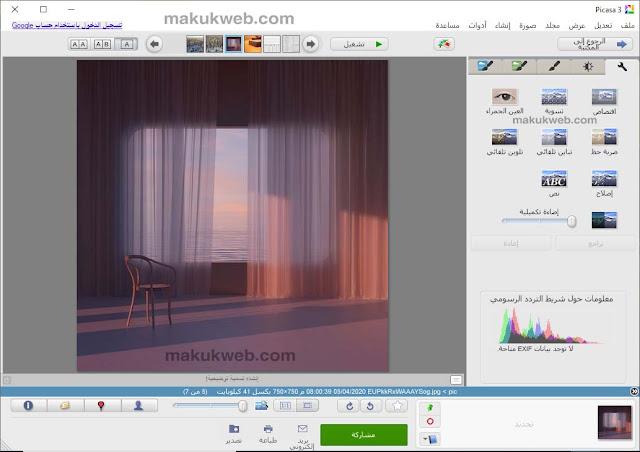 برنامج Picasa للكمبيوتر ويندوز 10 8 7 XP