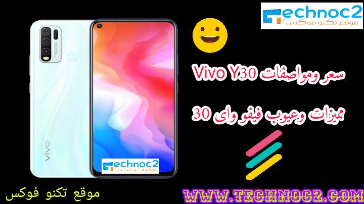 سعر ومواصفات Vivo Y30 مميزات وعيوب فيفو واى 30
