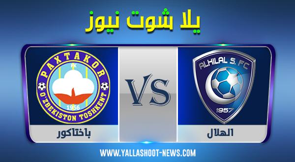 مشاهدة مباراة الهلال وباختاكور بث مباشر اليوم الخميس بتاريخ 17-09-2020 دوري أبطال آسيا