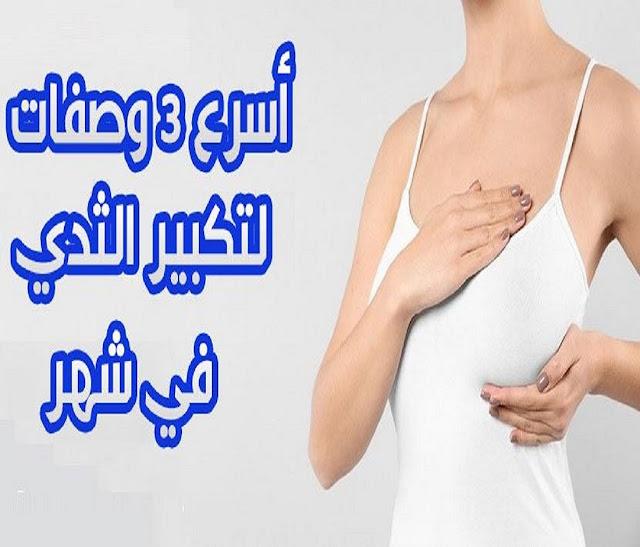 أسرع 3 وصفات لتكبير الثدي في شهر
