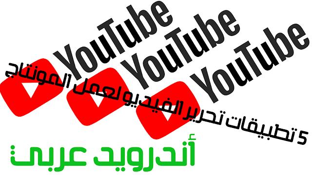 5 تطبيقات تحرير الفيديو لعمل المونتاج