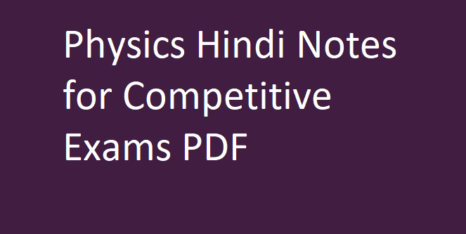 Physics Hindi Notes for Competitive Exams PDF Download