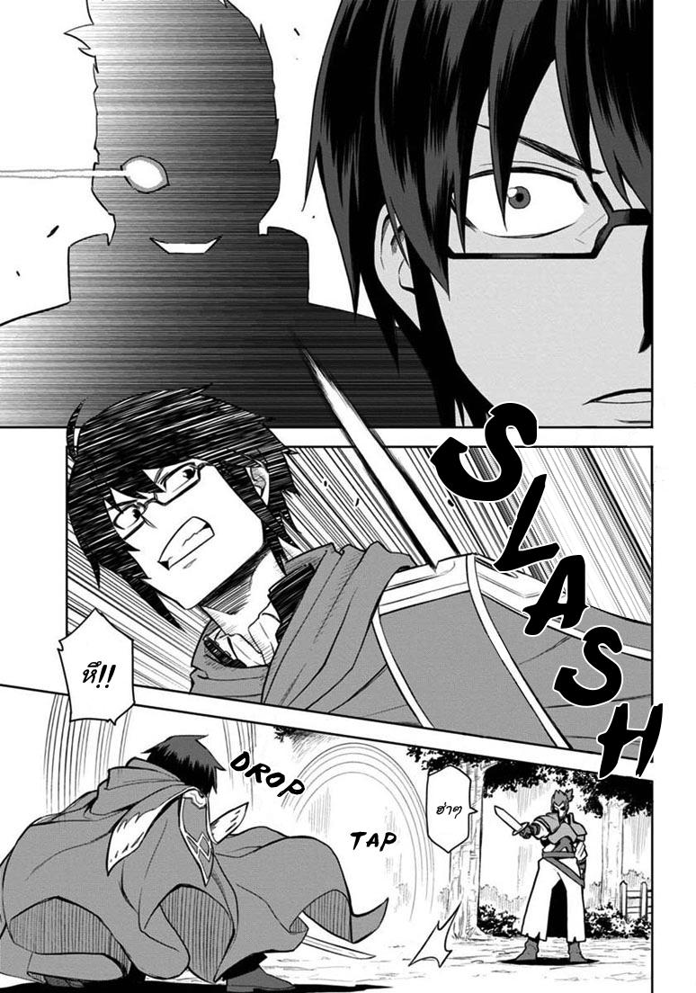 อ่านการ์ตูน Konjiki no Word Master 9 ภาพที่ 12
