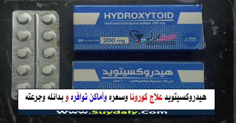 هيدروكسيتويد hydroxytoid علاج فيرس كورونا المستجد كوفيد 19 الجرعة والسعر في 2021 والبديل