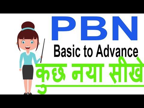 private blog network,PBN,private blog network kya hai Kaise Bnaye,PBN kya hai Kaise Bnaye
