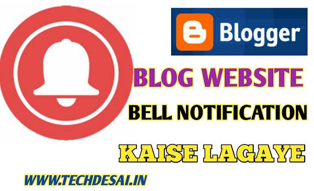Blogger blog website par bell notification kaise lagaye
