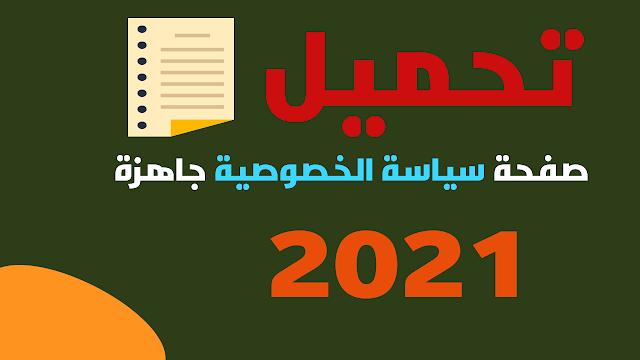 صفحة سياسة الخصوصية جاهزة 2021