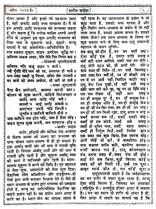 S01, (ख) God's position and nature of practice in Santmat  -महर्षि मेंहीं। संतमत में ईश्वर की स्थिति प्रवचन चित्र 3
