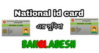 Smart card সুবিধা কি, nid card bd, এন আইডি কার্ড, ভোটার, কিভাবে,
