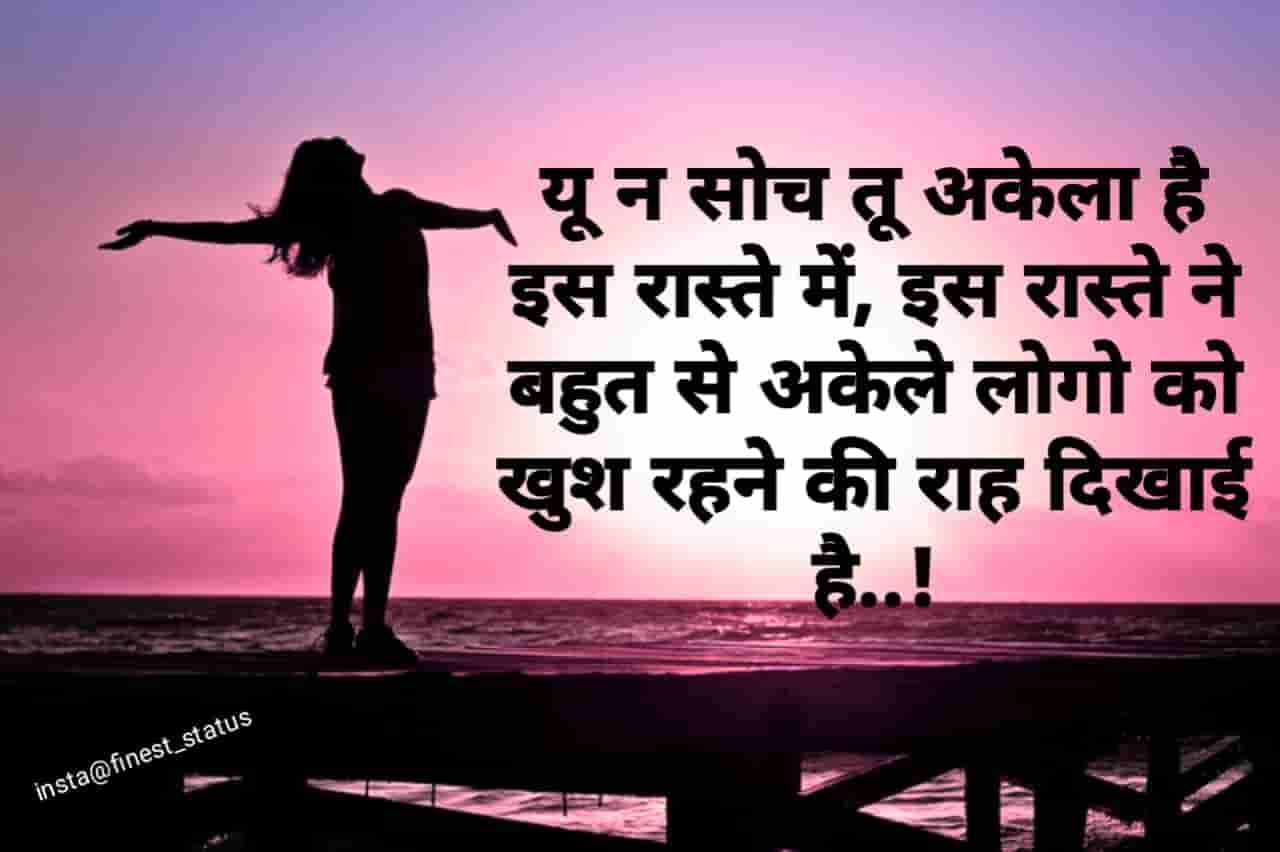 Happy Status For Whatsapp हिंदी में | Happiness Status