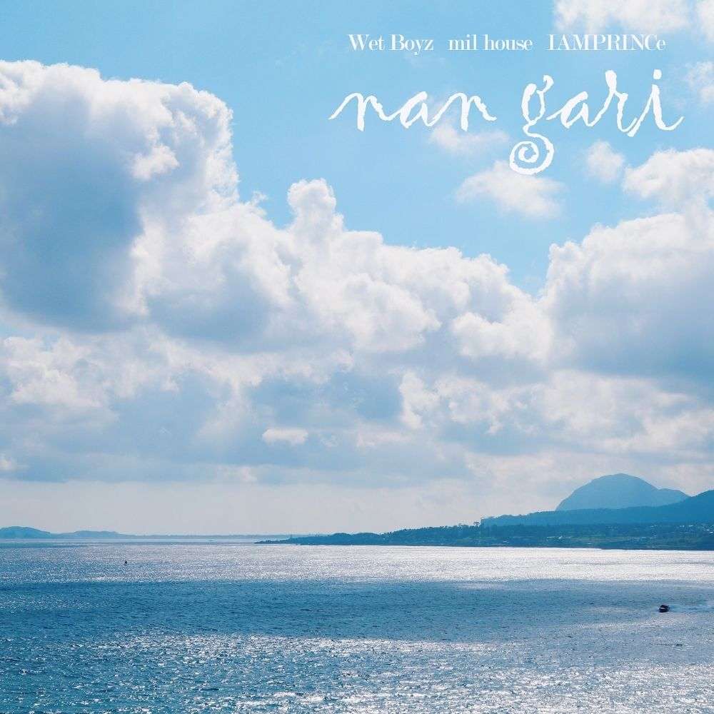 Wet Boyz, Milhouse, IAMPRINCe – 난 가리 – Single