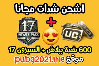 اشحن من موقع pubg2021. me شدات ببجي مجانا الموسم 17