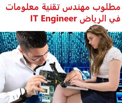 وظائف السعودية مطلوب مهندس تقنية معلومات في الرياض IT Engineer