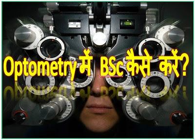 Optometry में BSc कैसे करें?