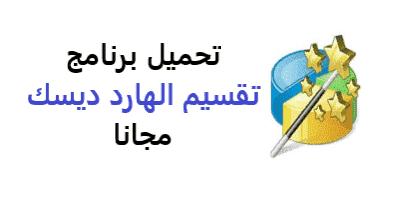 شرح برنامج فوتوشوب 8 عربي بالصور