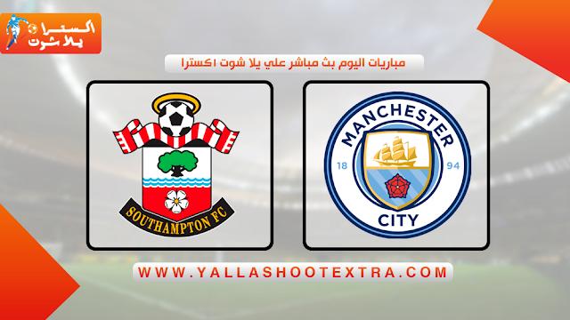 موعد مباراة مانشستر سيتي و ساوثهامبتون اليوم 29-10-2019 في كأس الرابطة