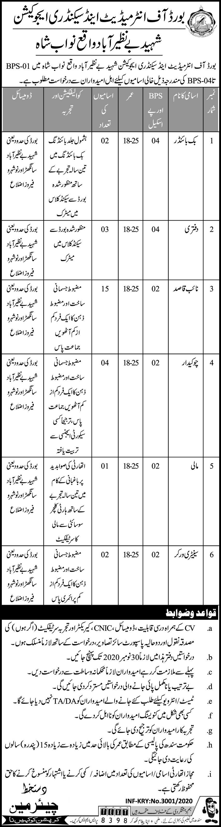 Board of Intermediate and Secondary Education BISE Jobs in Pakistan For Primary, Middle, Matric Base Candidates