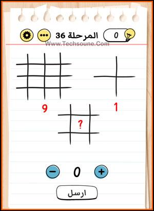 حل Brain Test المستوى 36