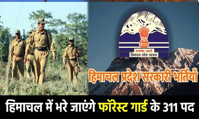 forest guard jobs in himachal