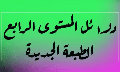 دلائل المستوى الرابع تخصص اللغة العربية والفرنسية