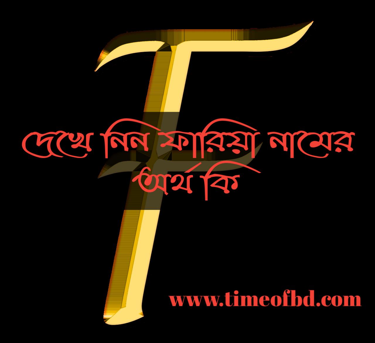 fariya name meaning in Bengali, ফারিয়া নামের অর্থ কি, ফারিয়া নামের বাংলা অর্থ কি, ফারিয়া নামের ইসলামিক অর্থ কি,