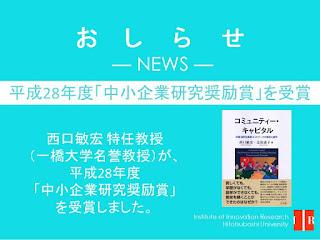 【お知らせ】平成28年度「中小企業研究奨励賞」を受賞