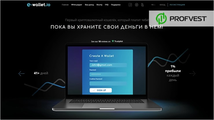 E-Wallet обзор и отзывы HYIP-проекта