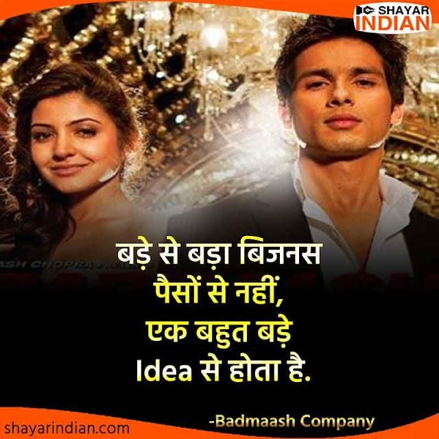 Movies Dialogue in Hindi : Badmaash Company, Business, Idea