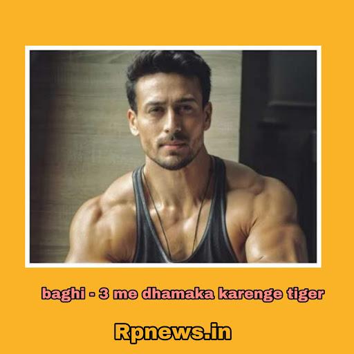 baghi 3 me dhamaka karenge tiger - बागी ३ में धमाका मचाएंगे टाइगर श्रॉफ