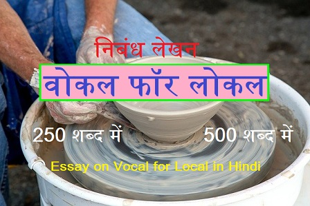 Essay on Vocal for Local in Hindi | Meaning of Vocal for Local in Hindi | Vocal for Local Hindi Essay, Vocal for Local essay in Hindi