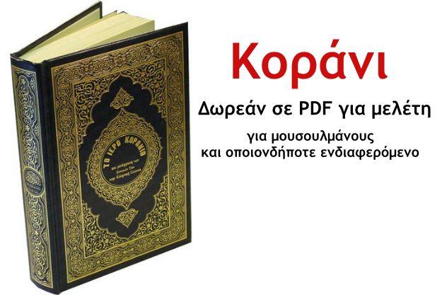 Κατέβασε το Κοράνι σε PDF