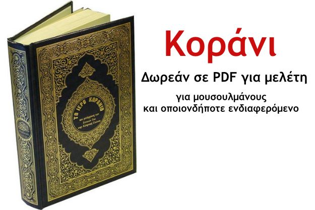 «Το ιερό Κοράνιο» - Και η μετάφραση των Εννοιών του στην Ελληνική γλώσσα