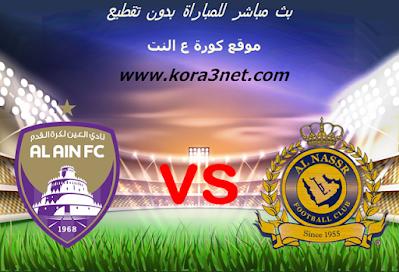 موعد مباراة النصر السعودى والعين الاماراتى اليوم 24-09-2020 دورى ابطال اسيا