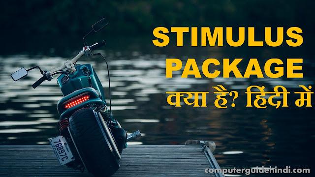 Stimulus package क्या है?