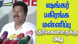 Bouncers Attack Press People Director Shankar Appolizise To Press