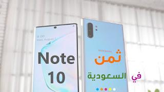 سعر سامسونج نوت 10 2019 في السعودية