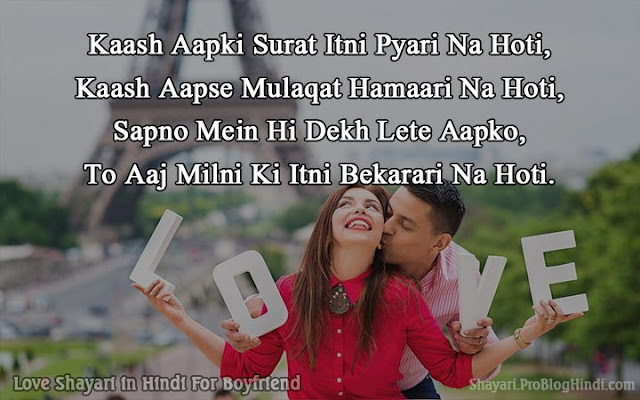 best love shayari for boyfriend