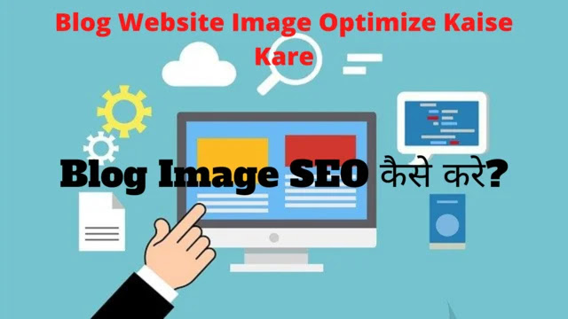 Blog Website Image Optimize Kaise Kare