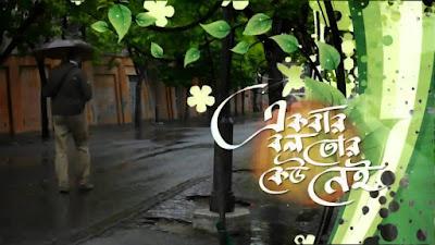 akbar-bol-ne-anupam-roy-lyrics