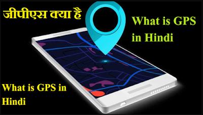 जीपीएस क्या है - What is GPS in Hindi
