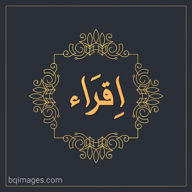 Beautiful Iqra Name Pics