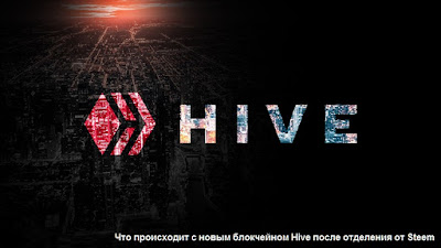 Что происходит с новым блокчейном Hive после отделения от Steem