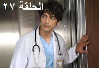 مسلسل الطبيب المعجزة الحلقة 27 Mucize Doktor كاملة مترجمة للعربية