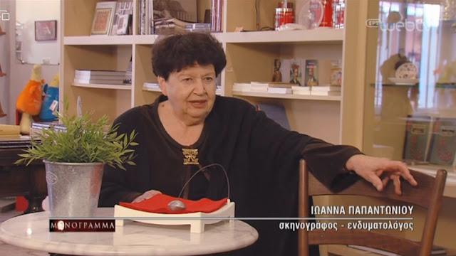 Αφιέρωμα στην Ιωάννα Παπαντωνίου (βίντεο)